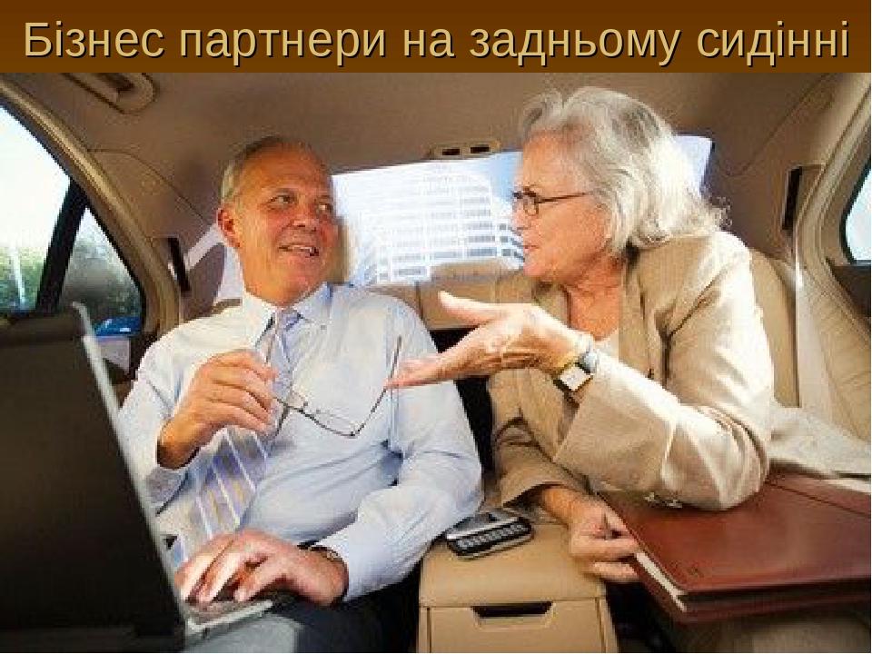 Бізнес партнери на задньому сидінні