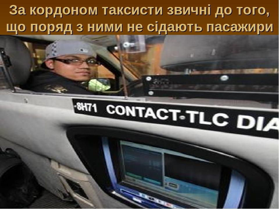 За кордоном таксисти звичні до того, що поряд з ними не сідають пасажири