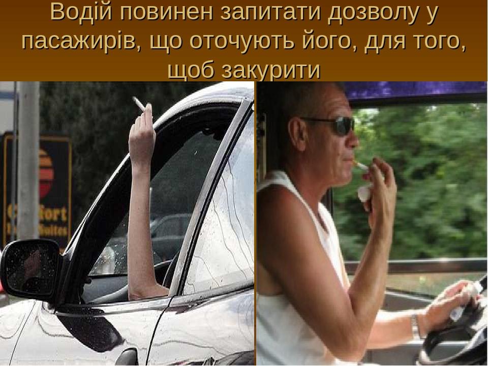 Водій повинен запитати дозволу у пасажирів, що оточують його, для того, щоб закурити