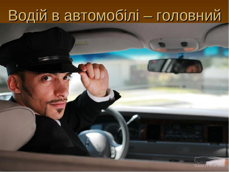 Водій в автомобілі – головний