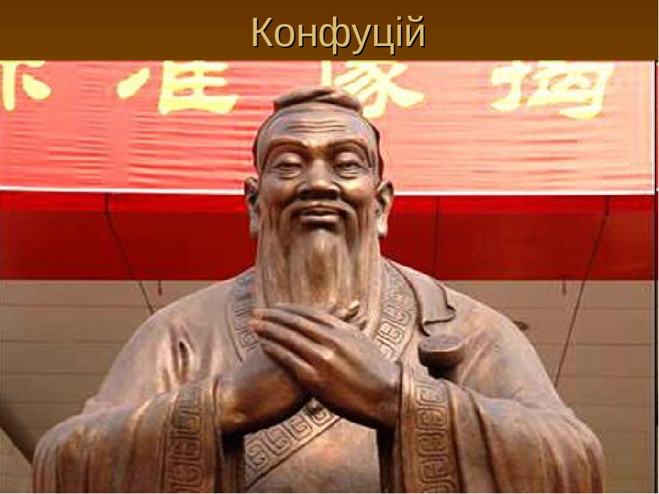 Конфуцій