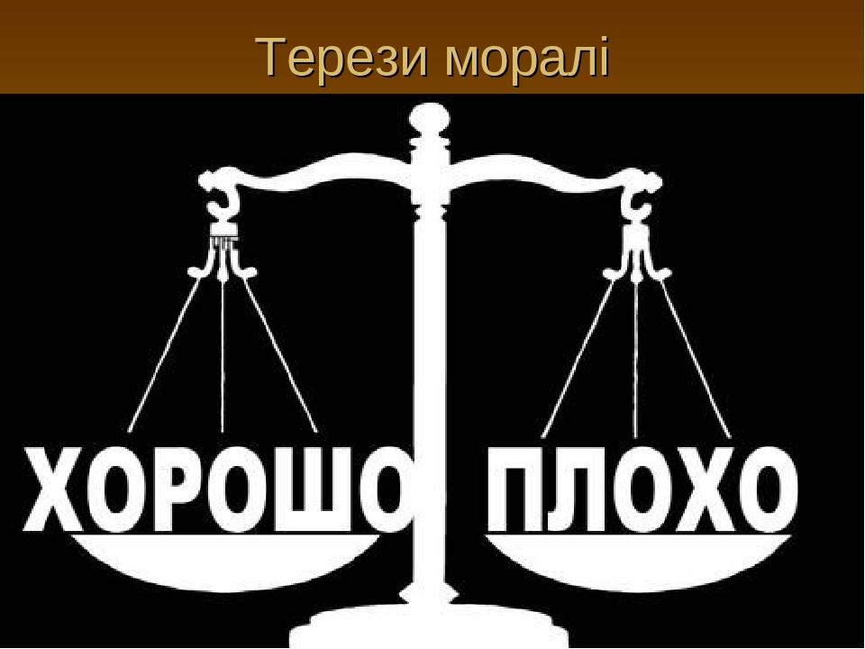 Терези моралі