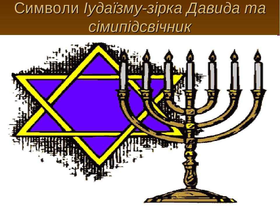 Символи Іудаїзму-зірка Давида та сімипідсвічник