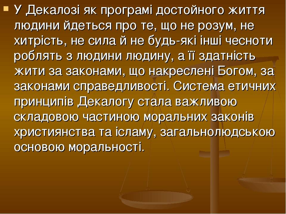 У Декалозі як програмі достойного життя людини йдеться про те, що не розум, не хитрість, не сила й не будь-які інші чесноти роблять з людини людину...