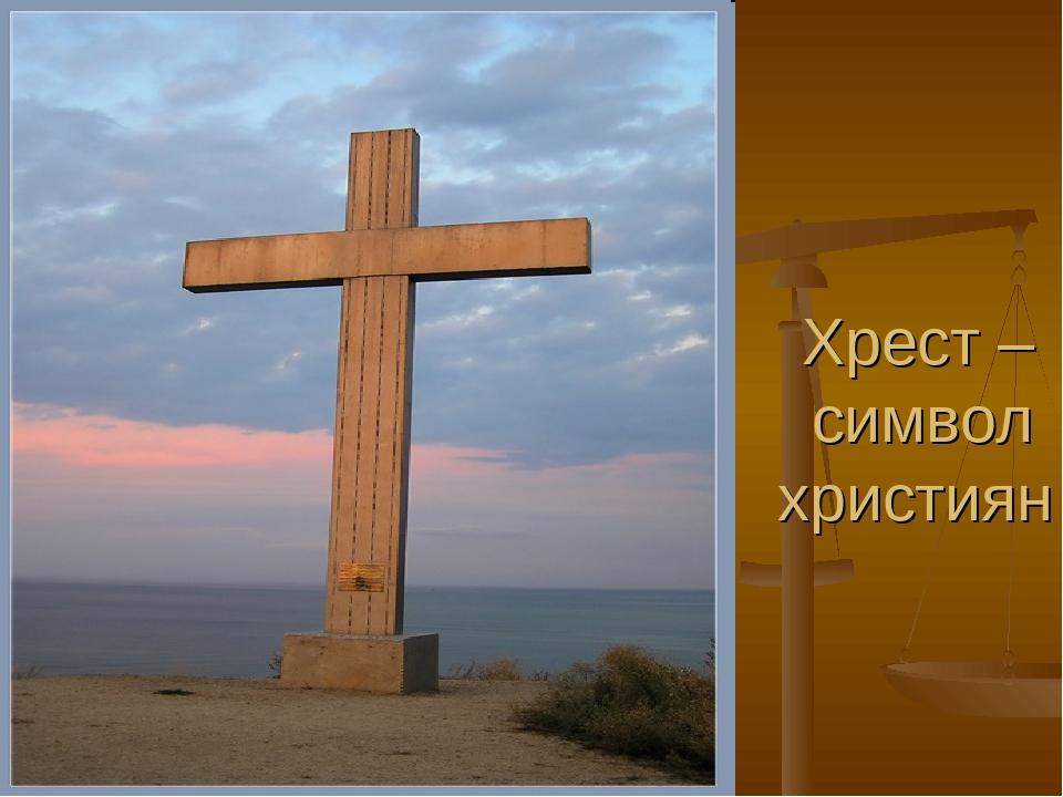 Хрест – символ християн