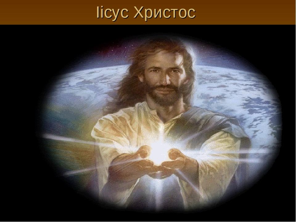 Іісус Христос