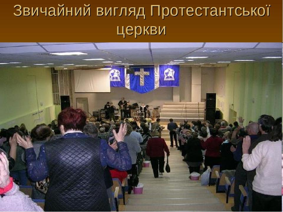 Звичайний вигляд Протестантської церкви