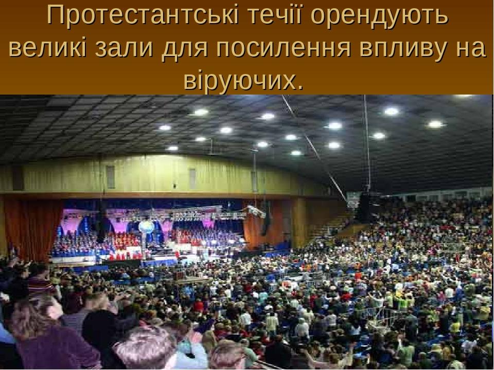 Протестантські течії орендують великі зали для посилення впливу на віруючих.
