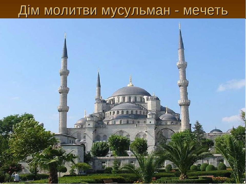 Дім молитви мусульман - мечеть