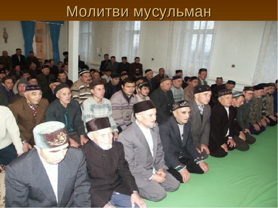 Молитви мусульман