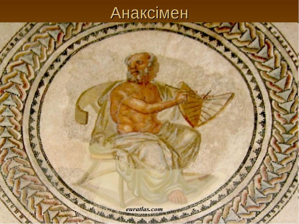 Анаксімен