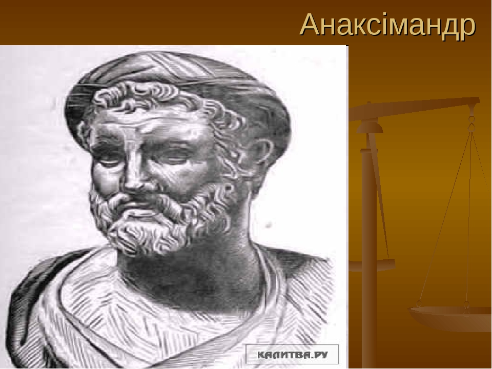 Анаксімандр