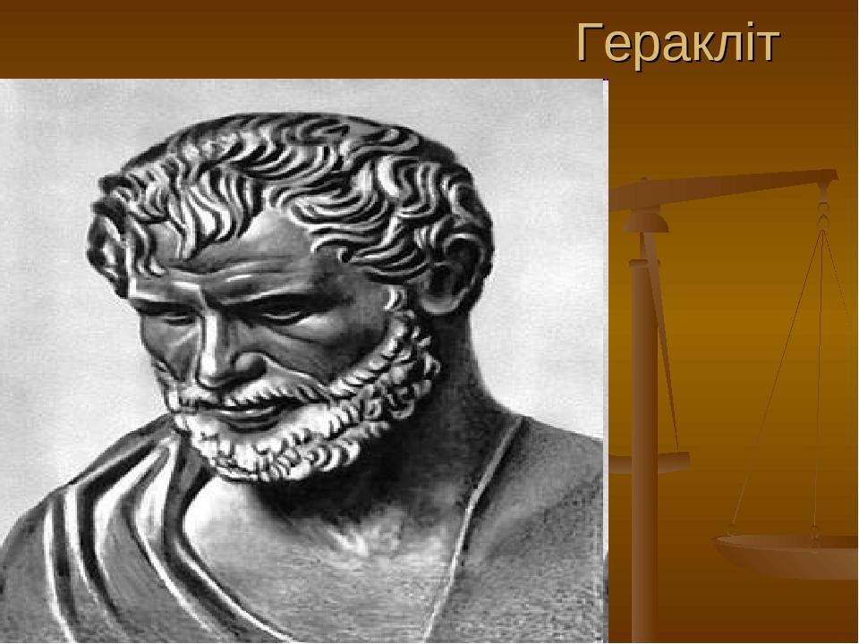 Геракліт