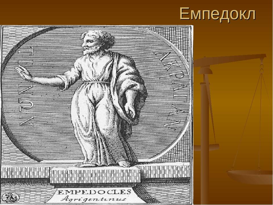Емпедокл