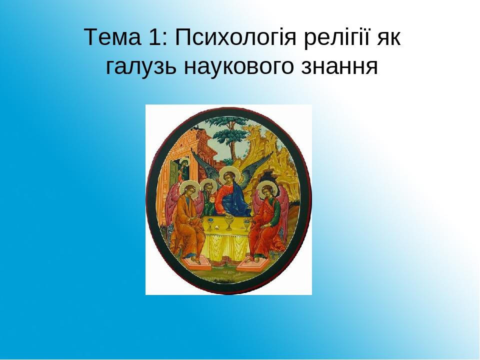 Тема 1: Психологія релігії як галузь наукового знання