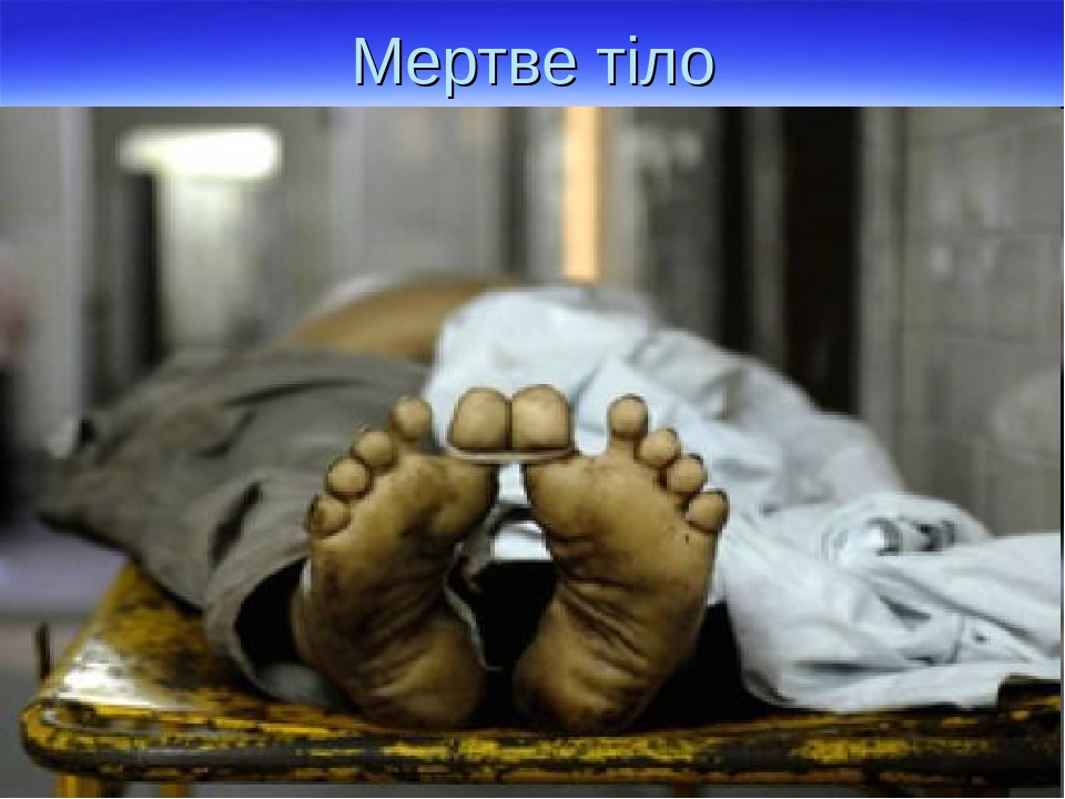 Мертве тіло