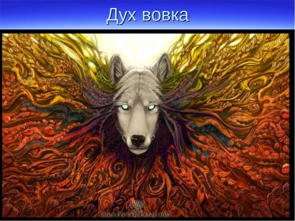 Дух вовка