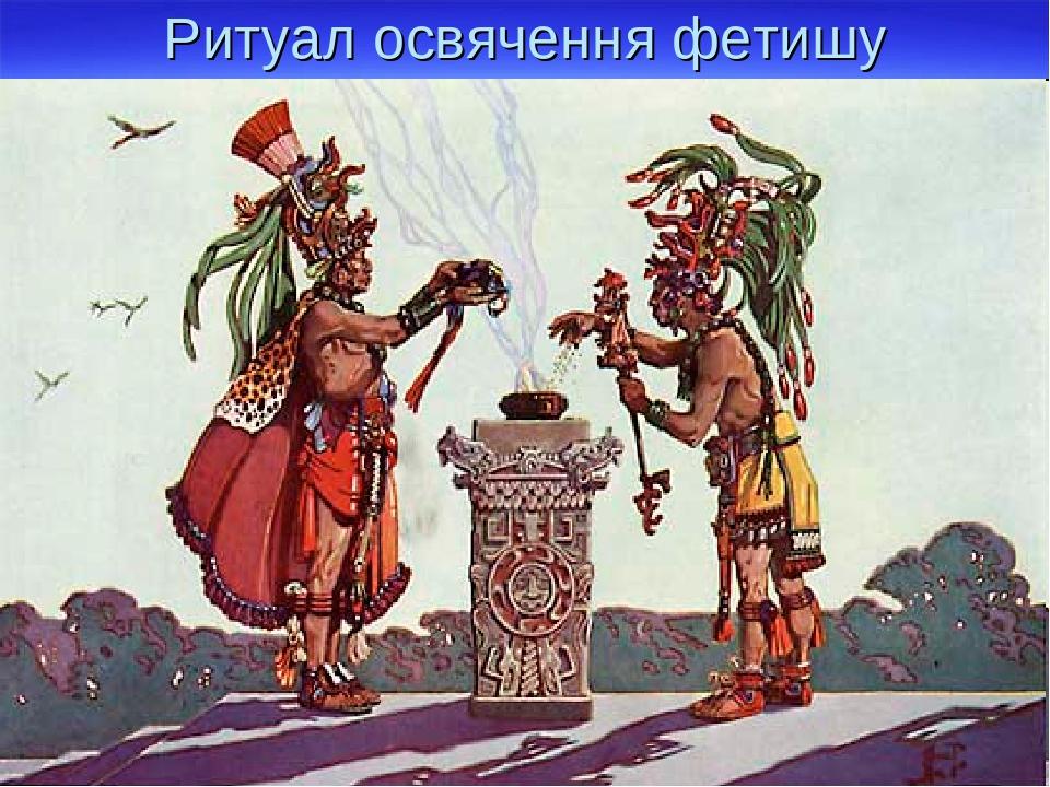Ритуал освячення фетишу