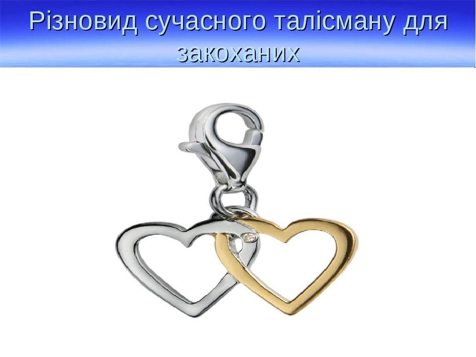Різновид сучасного талісману для закоханих
