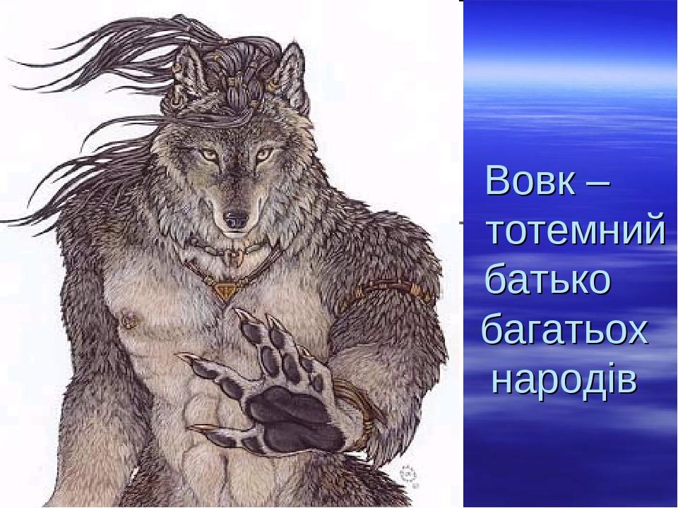 Вовк – тотемний батько багатьох народів