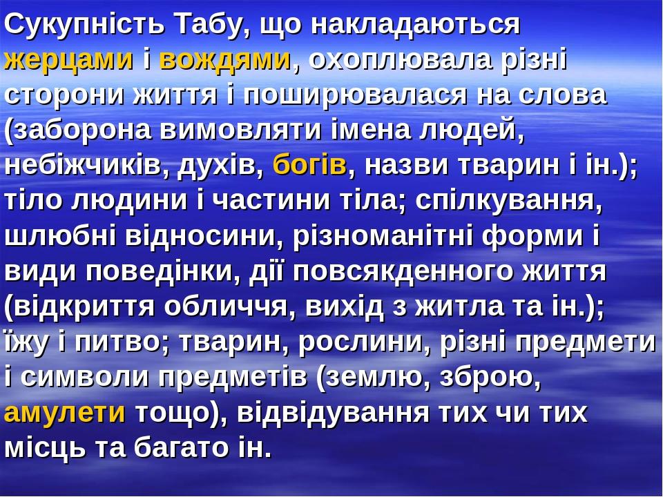 Сукупність Табу, що накладаються жерцами і вождями, охоплювала різні сторони життя і поширювалася на слова (заборона вимовляти імена людей, небіжчи...
