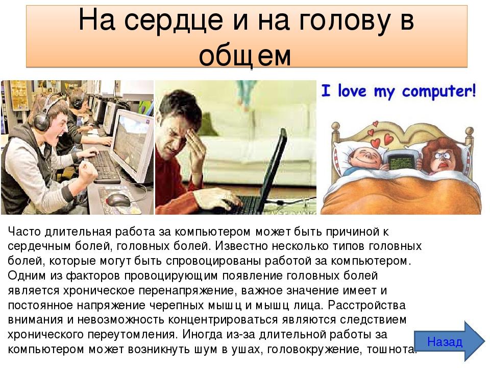 На сердце и на голову в общем Назад Часто длительная работа за компьютером может быть причиной к сердечным болей, головных болей. Известно нескольк...