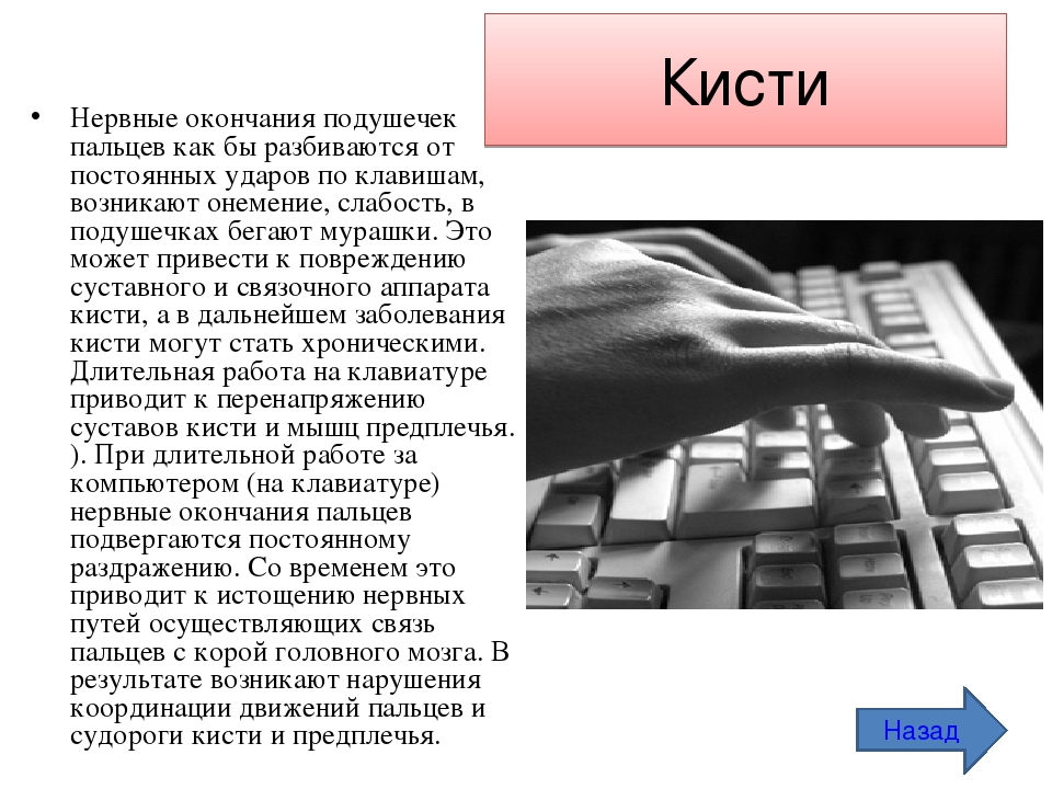 Кисти Нервные окончания подушечек пальцев как бы разбиваются от постоянных ударов по клавишам, возникают онемение, слабость, в подушечках бегают му...
