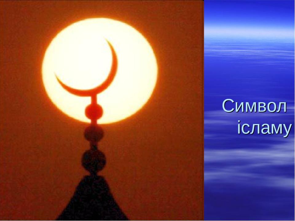 Символ ісламу