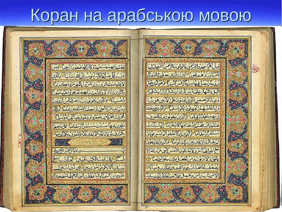 Коран на арабською мовою