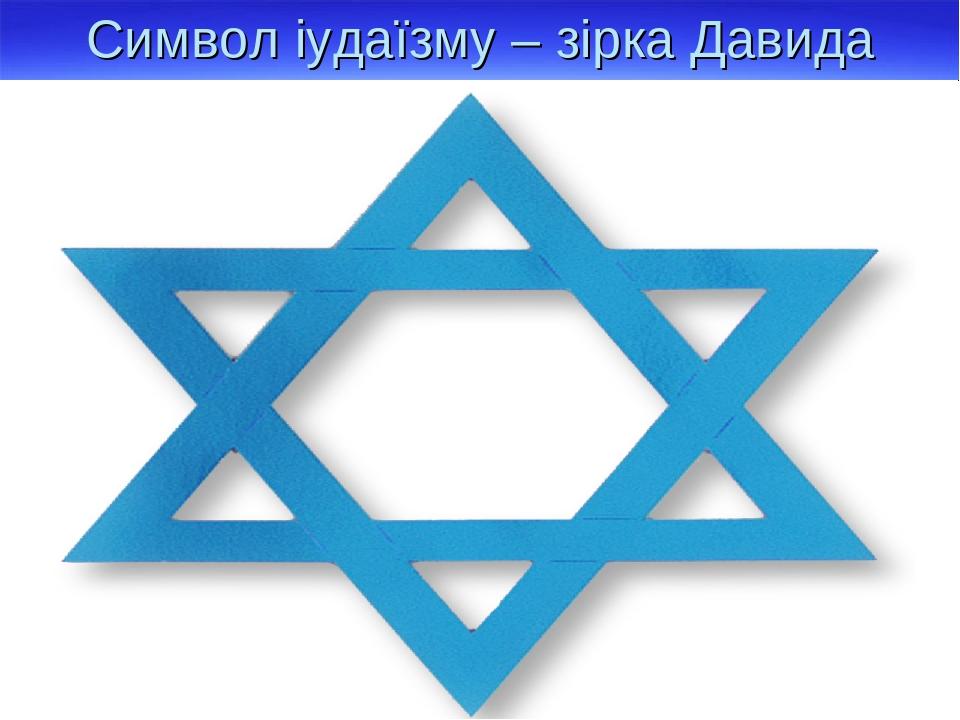 Символ іудаїзму – зірка Давида