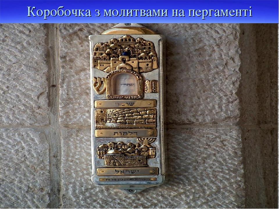 Коробочка з молитвами на пергаменті