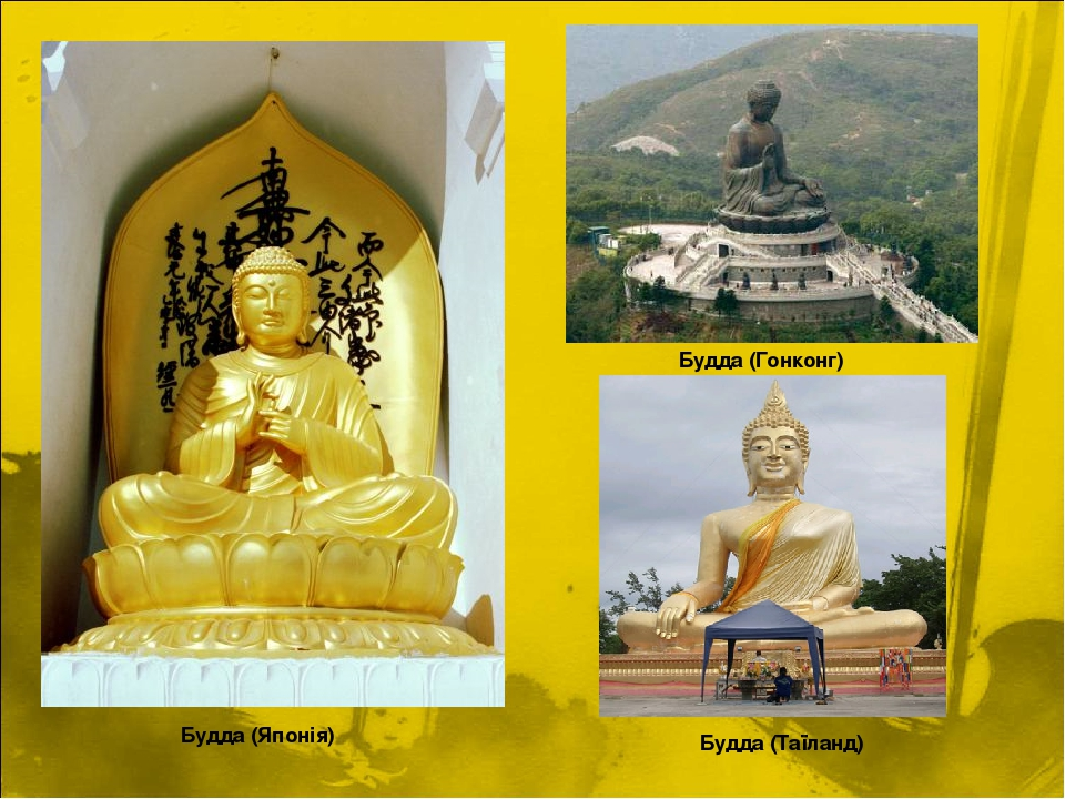 Будда (Таїланд) Будда (Гонконг) Будда (Японія)