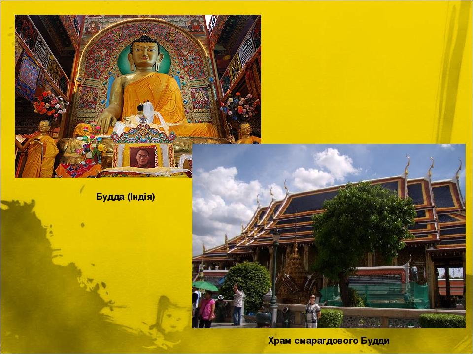 Будда (Індія) Храм смарагдового Будди