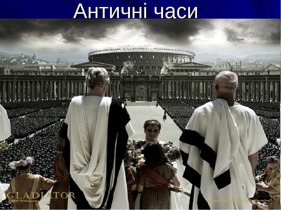 Античні часи