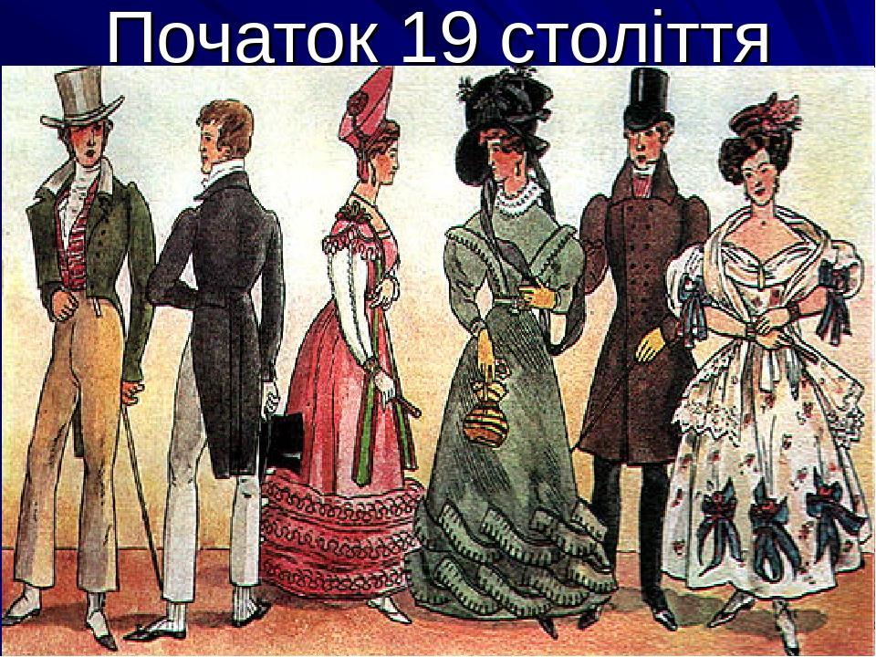 Початок 19 століття