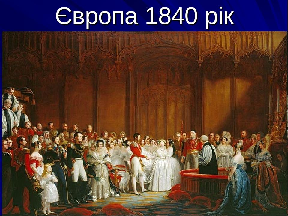 Європа 1840 рік