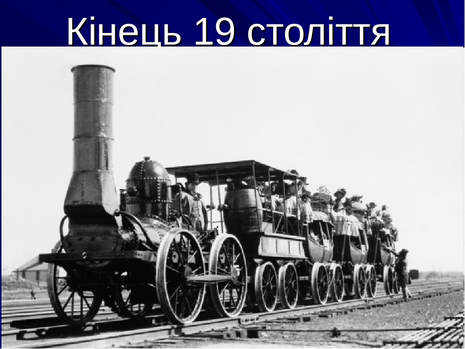 Кінець 19 століття