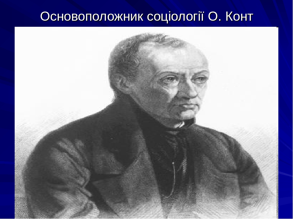 Основоположник соціології О. Конт