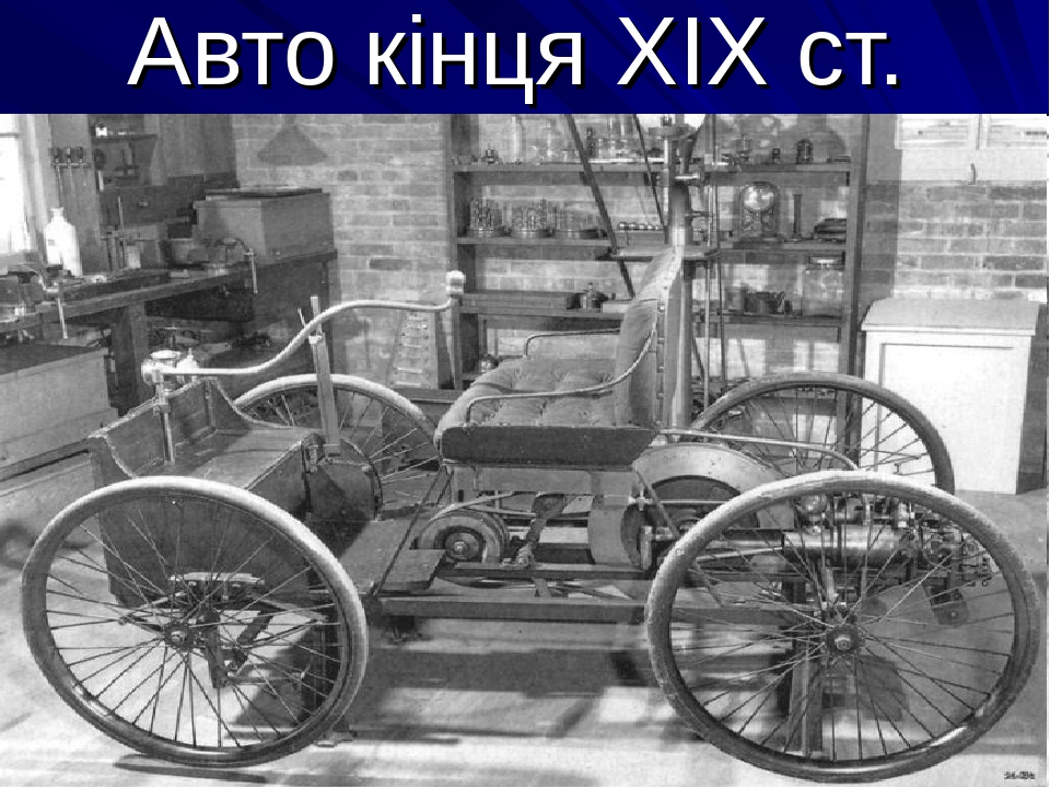 Авто кінця XIX ст.