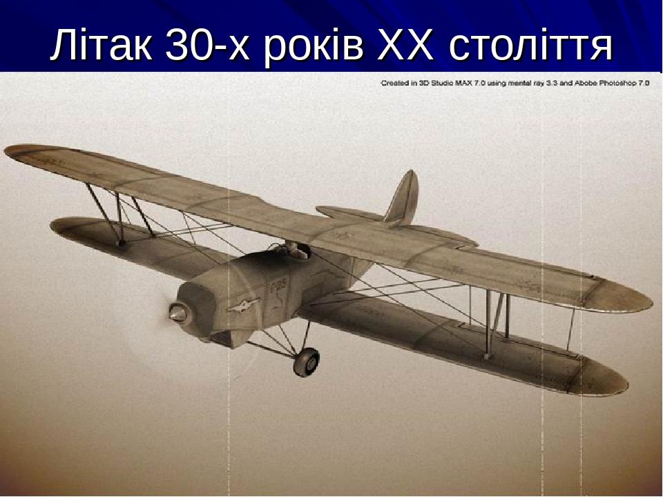 Літак 30-х років XX століття