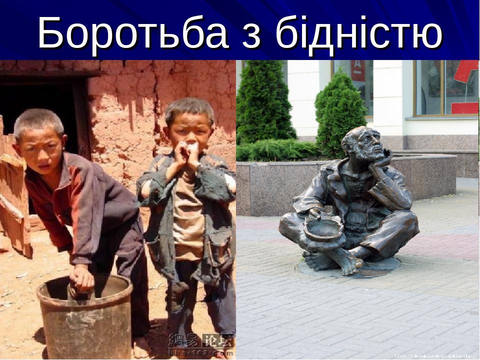 Боротьба з бідністю