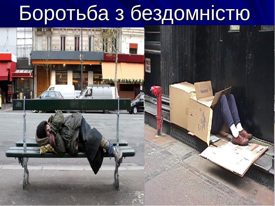 Боротьба з бездомністю