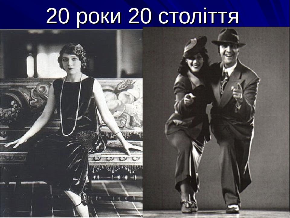 20 роки 20 століття