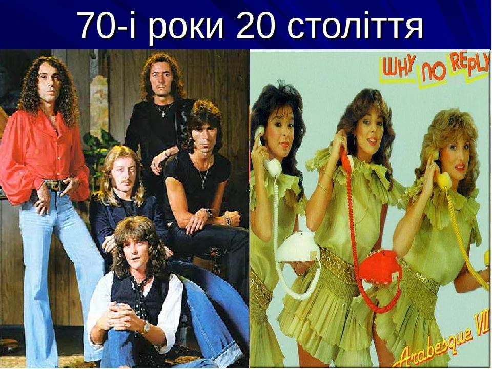70-і роки 20 століття