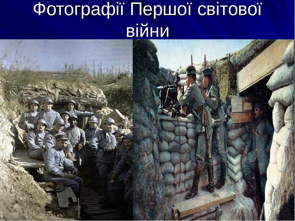 Фотографії Першої світової війни