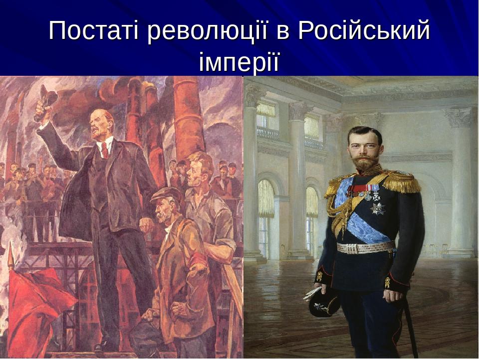 Постаті революції в Російський імперії