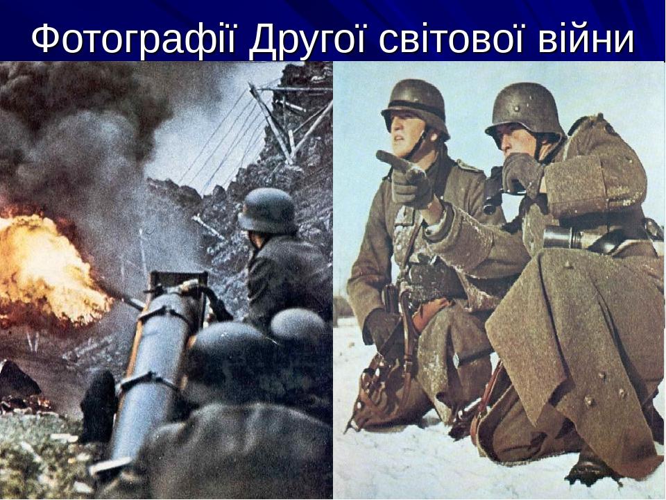 Фотографії Другої світової війни