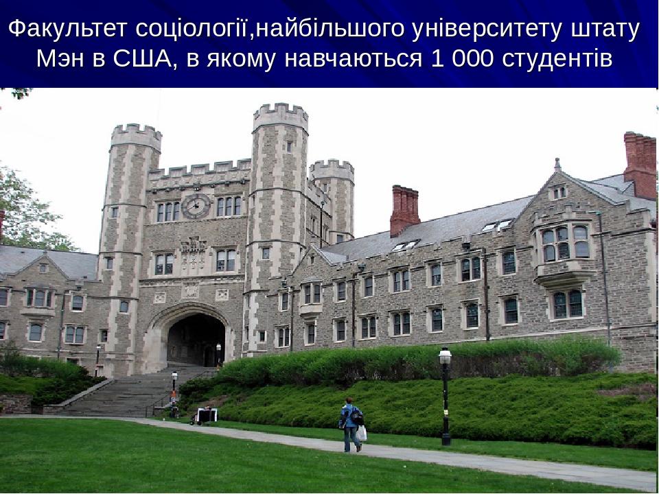 Факультет соціології,найбільшого університету штату Мэн в США, в якому навчаються 1 000 студентів