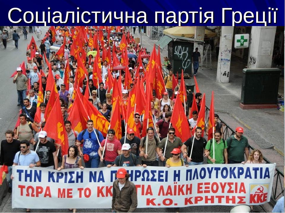 Соціалістична партія Греції