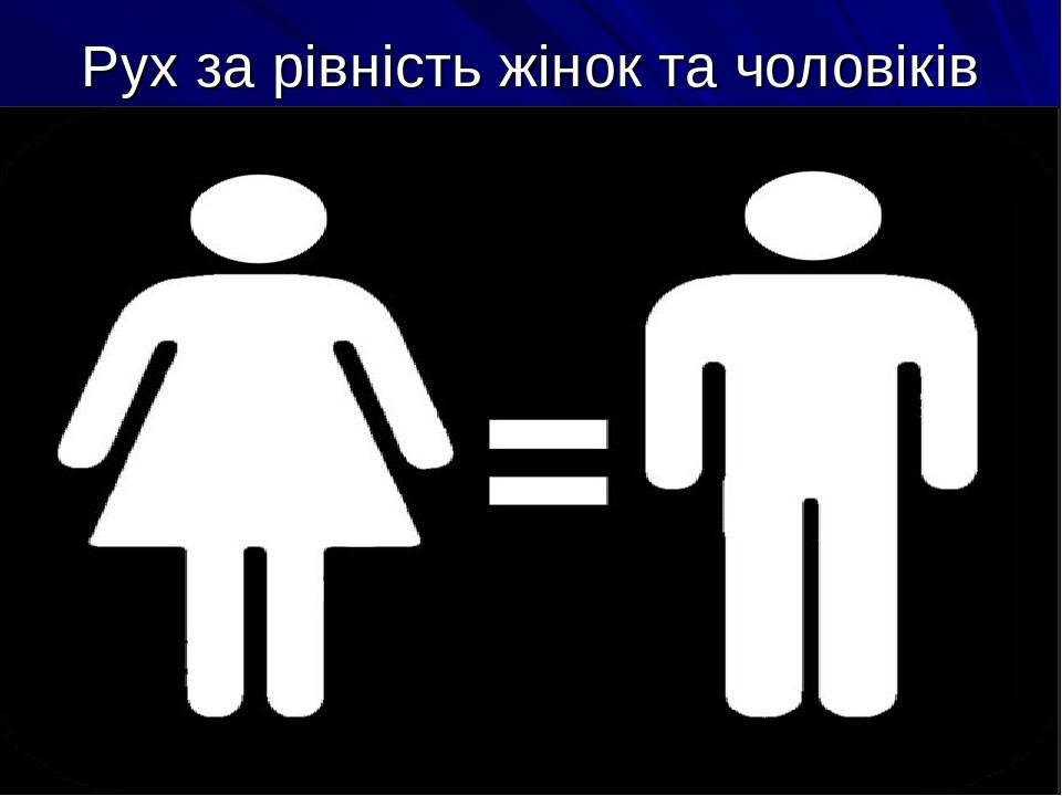 Рух за рівність жінок та чоловіків